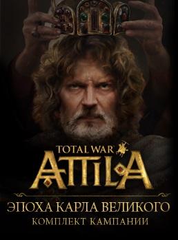 Total War: Attila. Набор дополнительных материалов «Эпоха Карла Великого»
