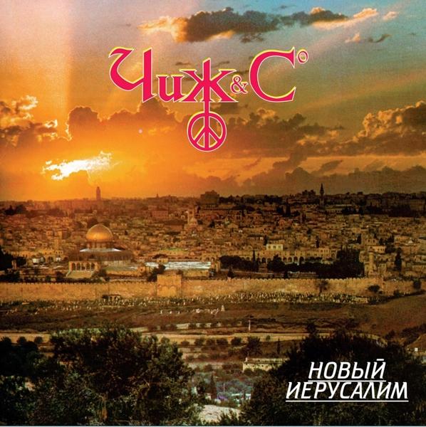 Чиж &amp; Cо. Новый Иерусалим (LP)Представляем вашему вниманию Чиж &amp;amp; Cо. Новый Иерусалим, концертный альбом российской рок-группы, изданный на виниле.<br>
