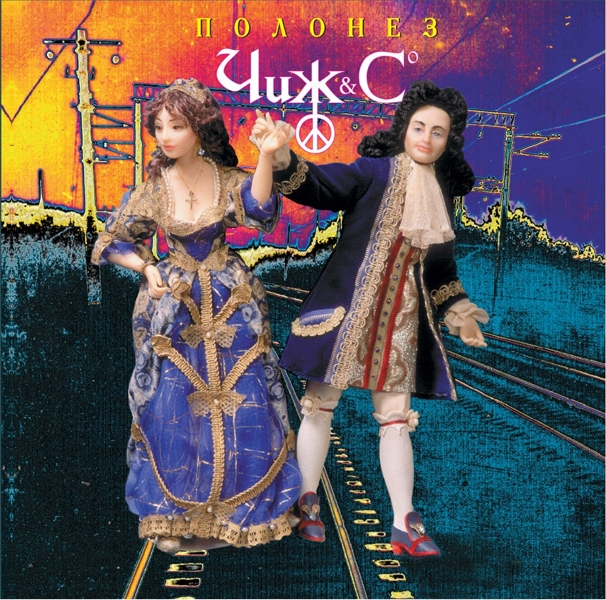 Чиж &amp; Cо. Полонез (LP)Представляем вашему вниманию Чиж &amp;amp; Cо. Полонез, четвертый студийный альбом российской рок-группы, изданный на виниле.<br>