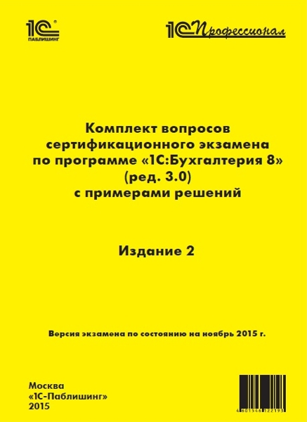 Комплект вопросов сертифицированного экзамена по программе 1С:Бухгалтерия 8 (ред. 3.0) с примерами решений (Издание 2)