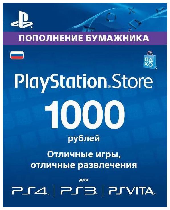 Playstation Network Card 1000: Карта оплаты 1000 рублейС помощью карты оплаты Playstation Network вы получите на счет тысячу рублей.<br>