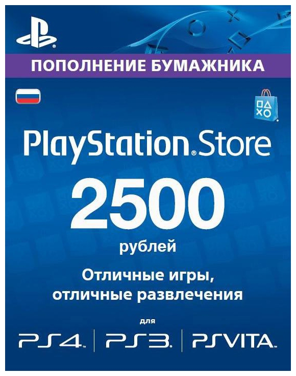 Playstation Network Card 2500: Карта оплаты 2500 рублей playstation network card 2500 карта оплаты 2500 рублей