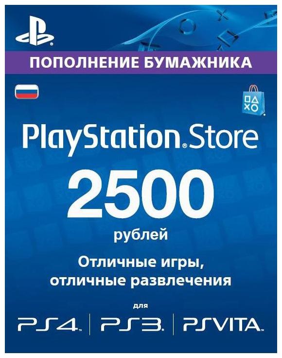 Playstation Network Card 2500: Карта оплаты 2500 рублейС помощью карты оплаты Playstation Network вы получите на счет две с половиной тысячи рублей.<br>