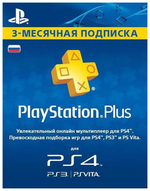Карта оплаты PlayStation Plus Card: Подписка 3 месяца