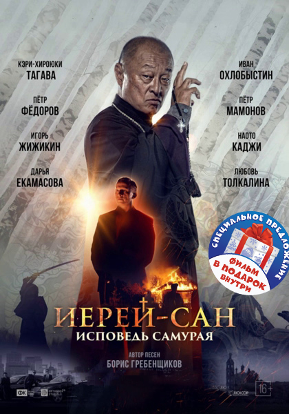 Иерей-сан: Исповедь самурая + Настоятель (2 DVD)