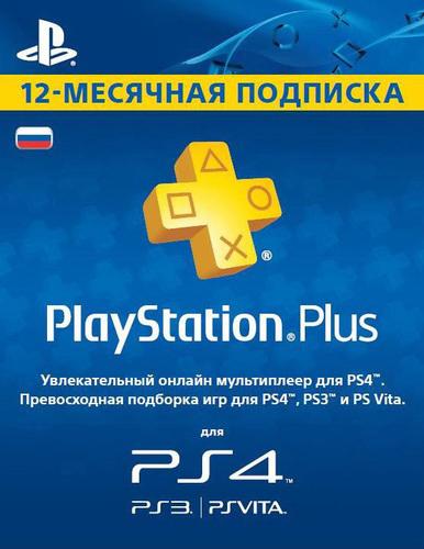 Карта оплаты PlayStation Plus Card: Подписка 12 месяцевПодписка PlayStation®Plus – это сервис, открывающий игрокам доступ к целому ряду дополнительных бонусов и помогающий максимально полно использовать все возможности игровых систем PS4, PS3 и PS Vita.<br>