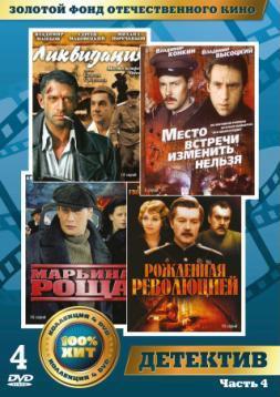 Золотой фонд отечественного кино. Детективы. Часть 4 (4DVD)