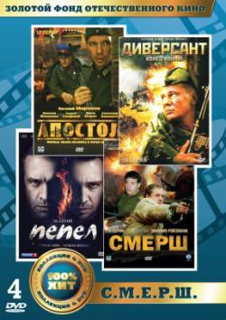 Золотой фонд отечественного кино. С.М.Е.Р.Ш. (4DVD) от 1С Интерес