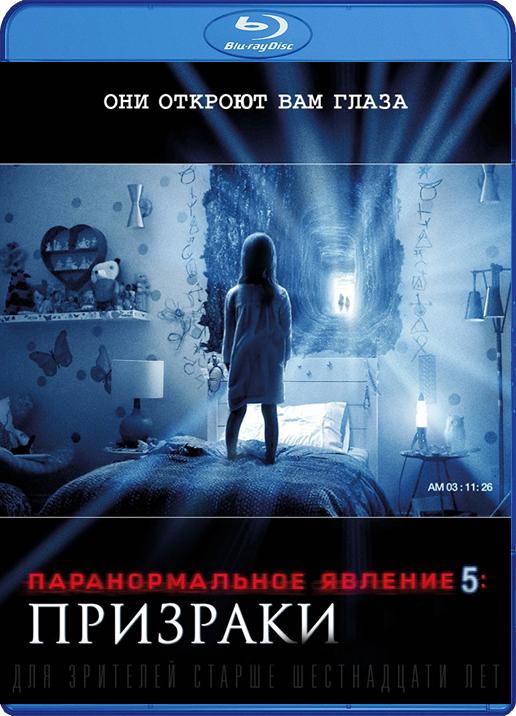 Паранормальное явление 5: Призраки (Blu-ray) от 1С Интерес