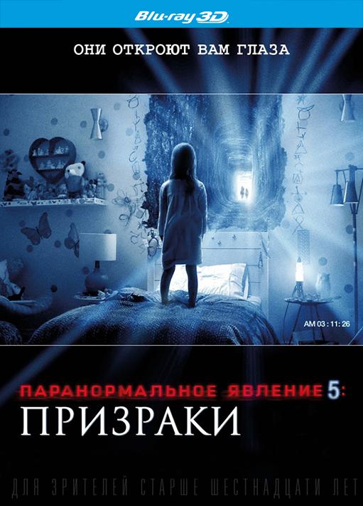 Паранормальное явление 5: Призраки (Blu-ray 3D) от 1С Интерес
