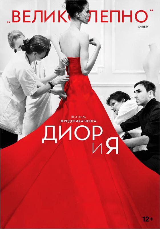 Диор и я Dior and IВ фильме Диор и я когда бельгиец Раф Симонс только-только занял пост креативного директора модного дома Dior, сменив в этой должности Джона Гальяно, у него было только восемь недель на то, чтобы подготовить новую женскую коллекцию.<br>