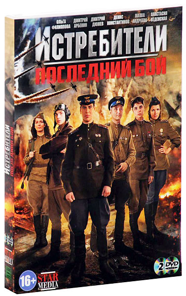 Истребители: Последний бой (2 DVD) блокада 2 dvd