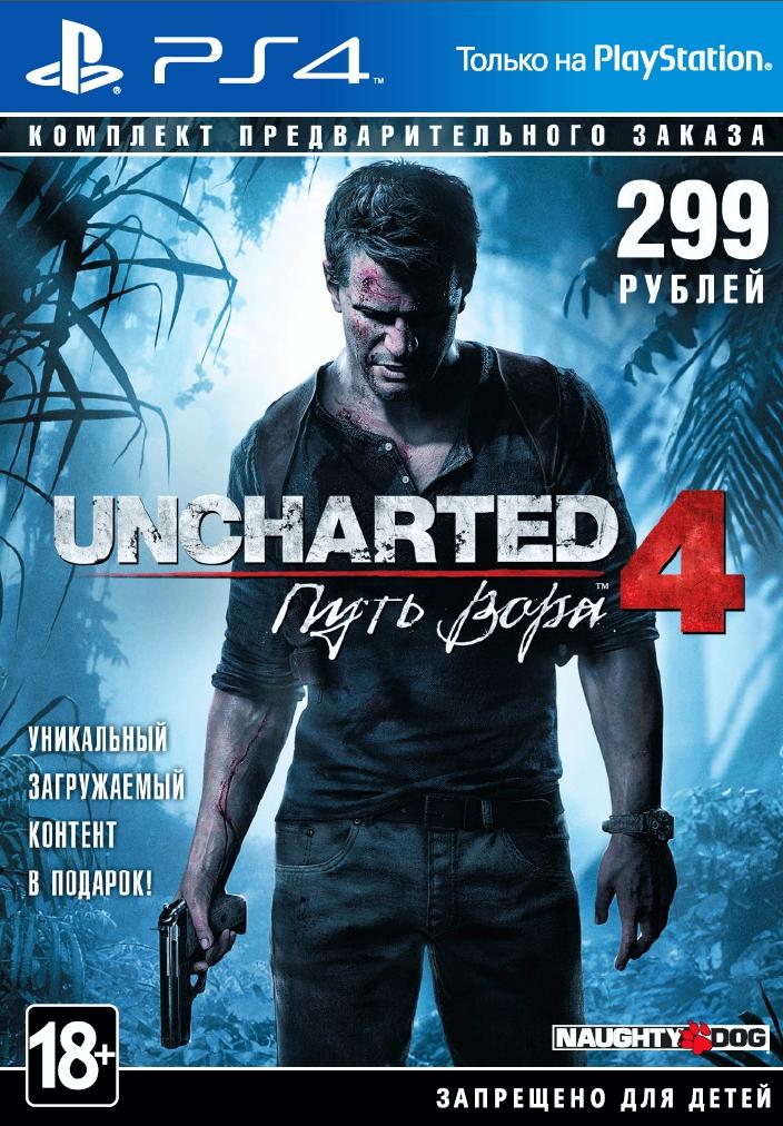 Комплект предварительного заказа. Uncharted 4: Путь вора [PS4] от 1С Интерес