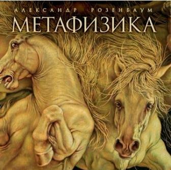 Александр Розенбаум: Метафизика (CD)Представляем вашему вниманию альбом Александр Розенбаум. Метафизика, новый альбом исполнителя.<br>
