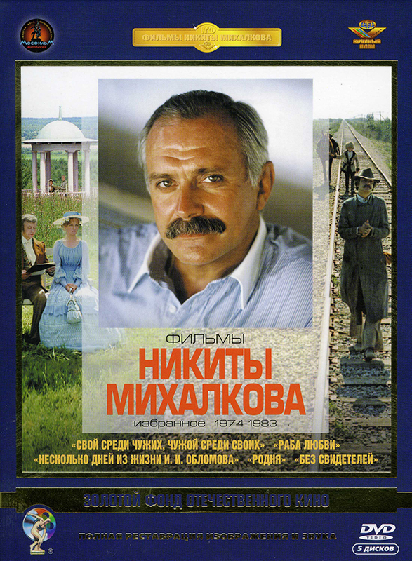 Фильмы Никиты Михалкова (5 DVD)
