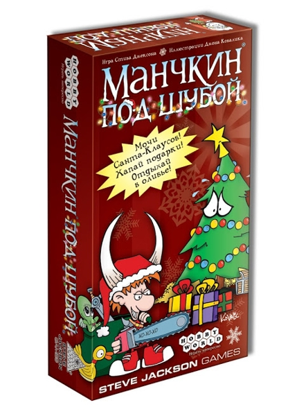 Настольная игра Манчкин под шубойМанчкин под шубой – самостоятельная игра на основе оригинального Манчкина.<br>