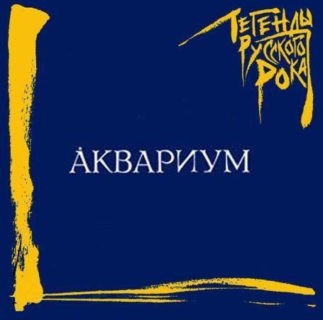 Аквариум: Легенды русского рока (CD) кино – лучшие песни 88 90 cd