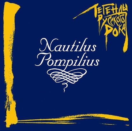 Наутилус Помпилиус: Легенды русского рока (CD) песни для вовы 308 cd