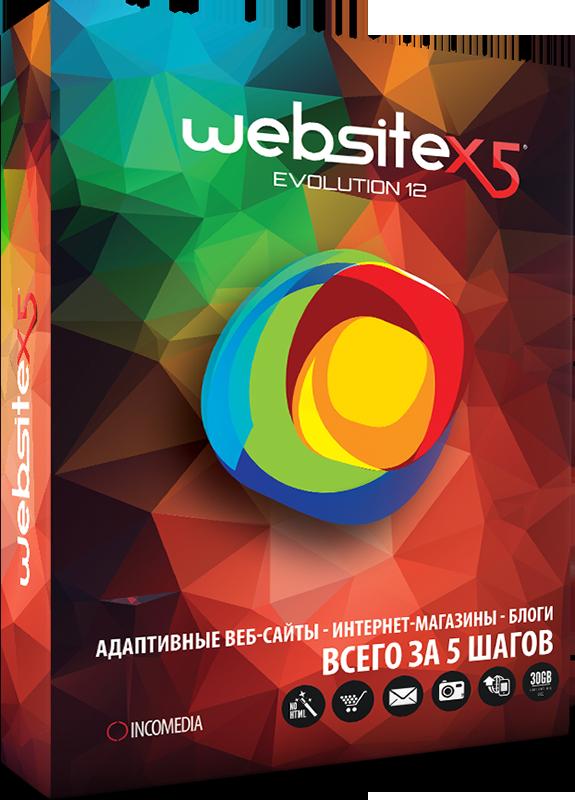 WebSite X5 Evolution (Цифровая версия)WebSite X5 Evolution – создание своего сайта за 5 шагов. C WebSite X5 Evolution 12 не нужны навыки программирования, все, что нужно пользователю – это мышка!<br>