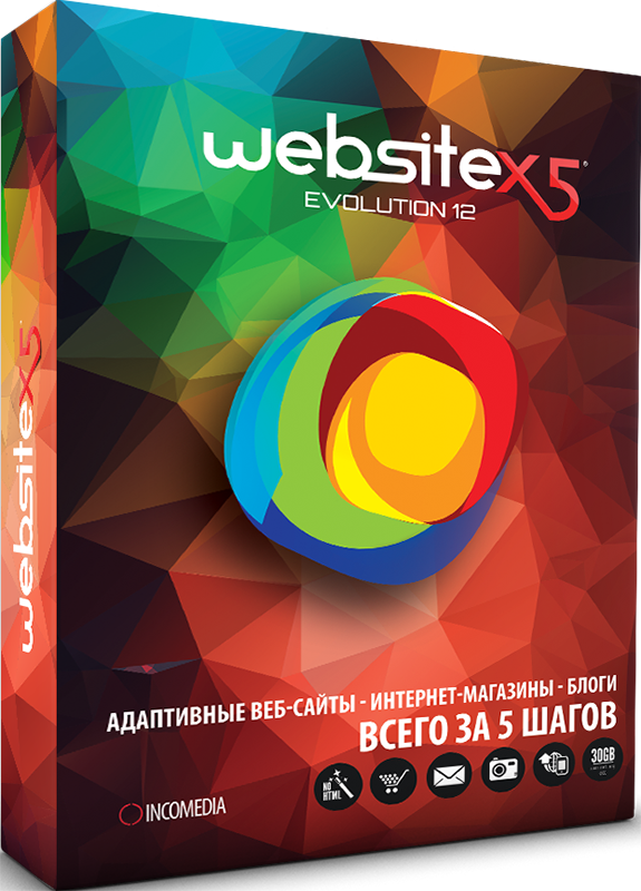 WebSite X5 Evolution [Цифровая версия] (Цифровая версия)