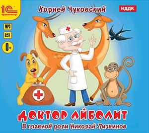 Доктор АйболитПредставляем вашему вниманию аудиокнигу Доктор Айболит, аудиоверсию знаменитой сказки Корнея Чуковского. Запись 1956 года.<br>