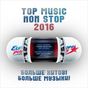 Сборник: Top Music Non Stop 2016 (CD)