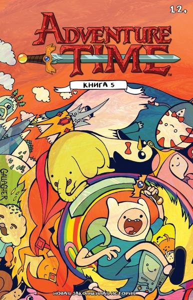 Комикс Adventure Time. Книга 5Представляем вашему вниманию комикс Adventure Time. Книга 5, в котором вас ждет новая законченная история! Присоединяйся к лучшим друзьям: Джейку Псу, Финну Парнишке!<br>