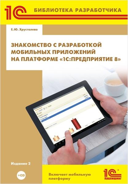 Знакомство с разработкой мобильных приложений на платформе «1С:Предприятие 8» (Издание 2) (+CD)Книга Знакомство с разработкой мобильных приложений на платформе «1С:Предприятие 8» (Издание 2) адресована разработчикам прикладных решений в системе «1С:Предприятие 8», которые хотят познакомиться с новой технологией – мобильной платформой.<br>