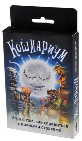Настольная игра КошмариумПредставляем вашему вниманию настольную игру Кошмариум, стратегическую игру для 2–5 игроков.<br>