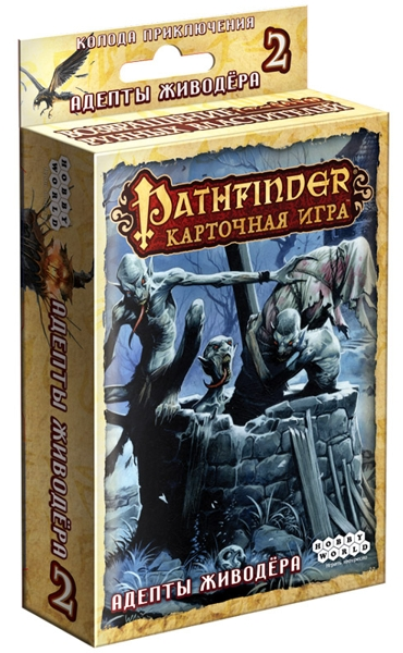 Настольная игра Pathfinder. Адепты живодёраПредставляем вашему вниманию настольную игру Pathfinder. Адепты живодёра, в которой вам предстоит отправиться в захватывающие приключения.<br>