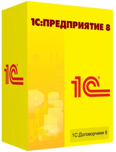1С:Договорчики 8. Базовая версия1С:Договорчики 8. Базовая версия – программа для удобного учета, контроля и анализа договорной работы.<br>