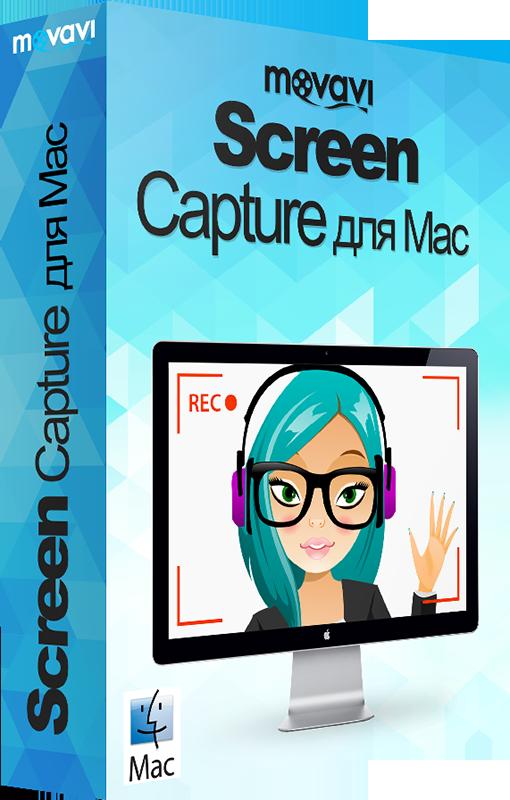 Movavi Screen Capture для Mac OS 3. Бизнес лицензия (Цифровая версия)С Movavi Screen Capture для Mac OS 3 вы можете записать на видео все, что угодно: рабочий стол, видеоуроки, звонки в Skype, онлайн-видео и аудио.Превратите сырые записи в закоченные ролики: вырезайте ненужные фрагменты, улучшайте качество картинки, добавляйте музыку, титры и красивые переходы.<br>