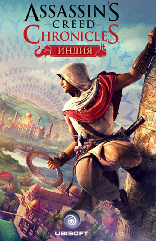 Assassin's  Creed: Chronicles. Индия (India)