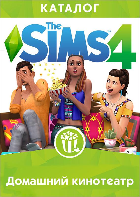 The Sims 4 Домашний кинотеатр. Каталог (Цифровая версия)Зачем куда-то идти, если можно остаться дома, расслабиться и посмотреть фильм? Приглашайте друзей в гости, общайтесь и смотрите фильмы сThe Sims 4 Домашний кинотеатр.<br>