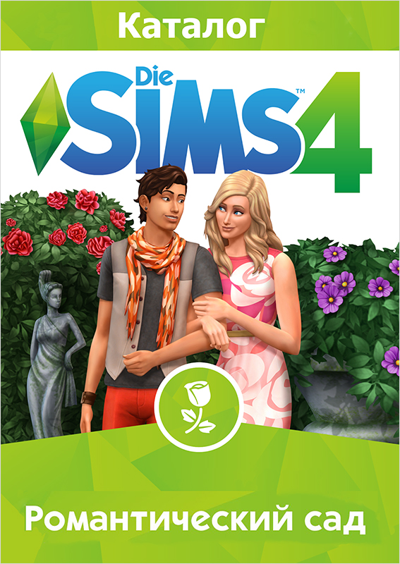 The Sims 4 Романтический сад. Каталог [PC, Цифровая версия] (Цифровая версия)