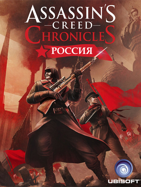 Assassin's Creed Chronicles. Россия (Russia) (Цифровая версия)