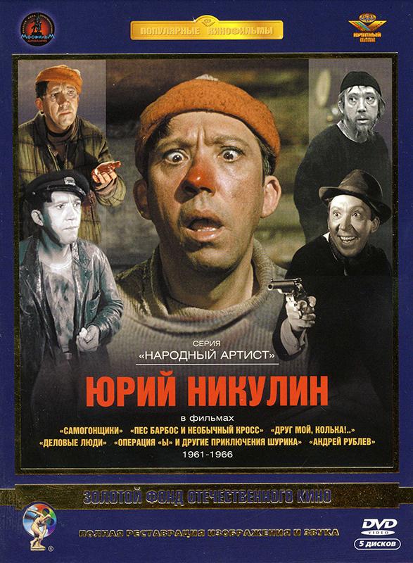 Фильмы Юрия Никулина. Том 1 (6 DVD)