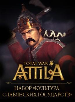 Total War: Attila. Набор дополнительных материалов «Культура славянских государств» [PC, Цифровая версия] (Цифровая версия) sega