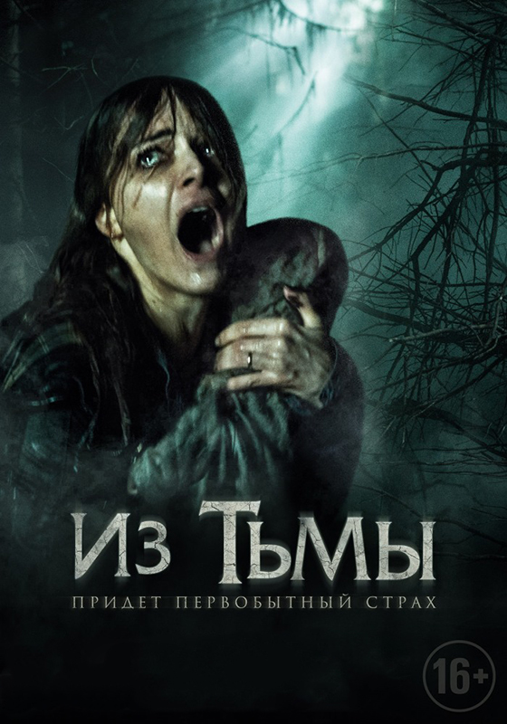 Из тьмы (DVD) The Hallow