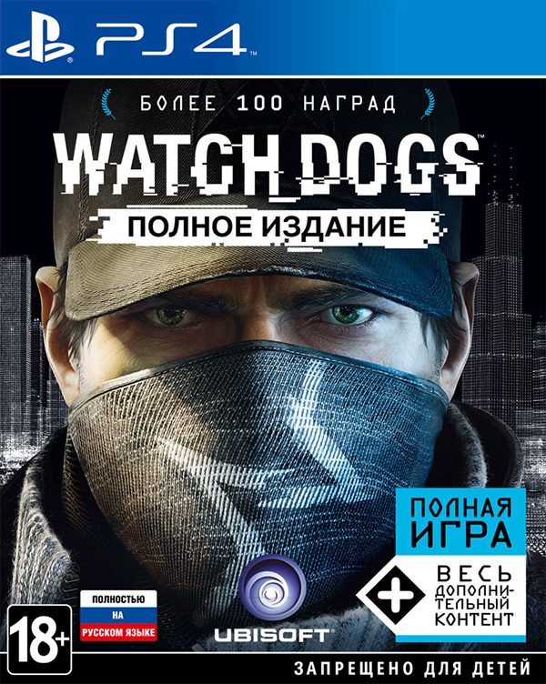 Watch Dogs. Полное издание [PS4] видеоигра для ps4 watch dogs 2 gold edition