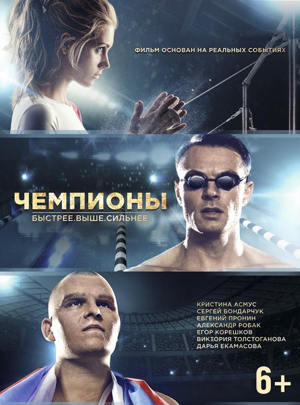 Чемпионы: Быстрее – Выше – Сильнее (DVD)Фильм Чемпионы: Быстрее. Выше. Сильнее &amp;ndash; реальные истории трех легендарных российских спортсменов, на общем счету которых 9 золотых олимпийских медалей и больше тысячи побед!<br>