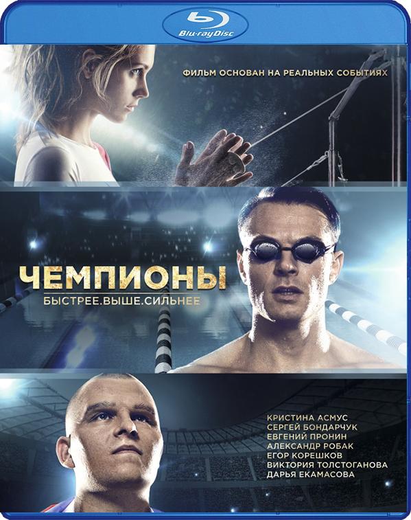 Чемпионы: Быстрее. Выше. Сильнее (Blu-ray)Фильм Чемпионы: Быстрее. Выше. Сильнее &amp;ndash; реальные истории трех легендарных российских спортсменов, на общем счету которых 9 золотых олимпийских медалей и больше тысячи побед!<br>