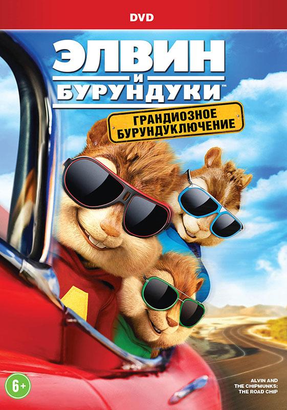 Элвин и бурундуки: Грандиозное бурундуключение (DVD) Alvin and the Chipmunks: The Road Chip