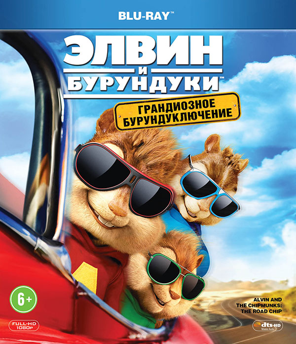 Элвин и бурундуки: Грандиозное бурундуключение (Blu-ray) проигрыватель blu ray lg bp450 черный