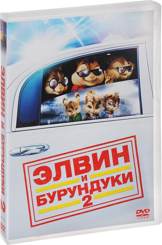 Элвин и бурундуки 2 (региональное издание) (DVD) Alvin and the Chipmunks: The Squeakquel