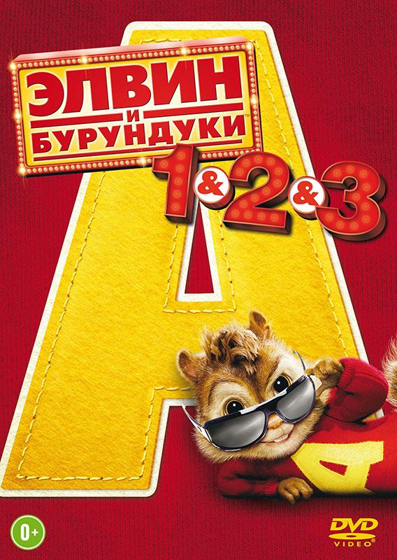 Элвин и Бурундуки: Трилогия (3 DVD) Alvin and the Chipmunks / Alvin and the Chipmunks: The Squeakquel / Alvin and the Chipmunks: Chipwrecked