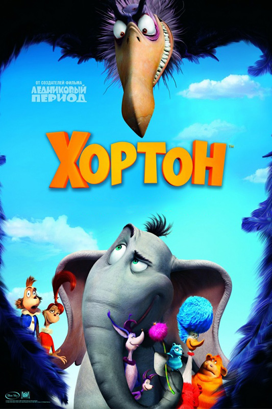 Хортон (региональноеиздание) (DVD) Horton Hears a WhoУ слоненка Хортона такие большие уши, что он, оказывается, может слышать даже то, как с ним говорит цветок. Вернее, существа, которые живут в нем. Но если слоненок начинает говорить и прислушиваться к цветку, наверное, он ненормальный? Так посчитали все звери. Но Хортону все равно<br>