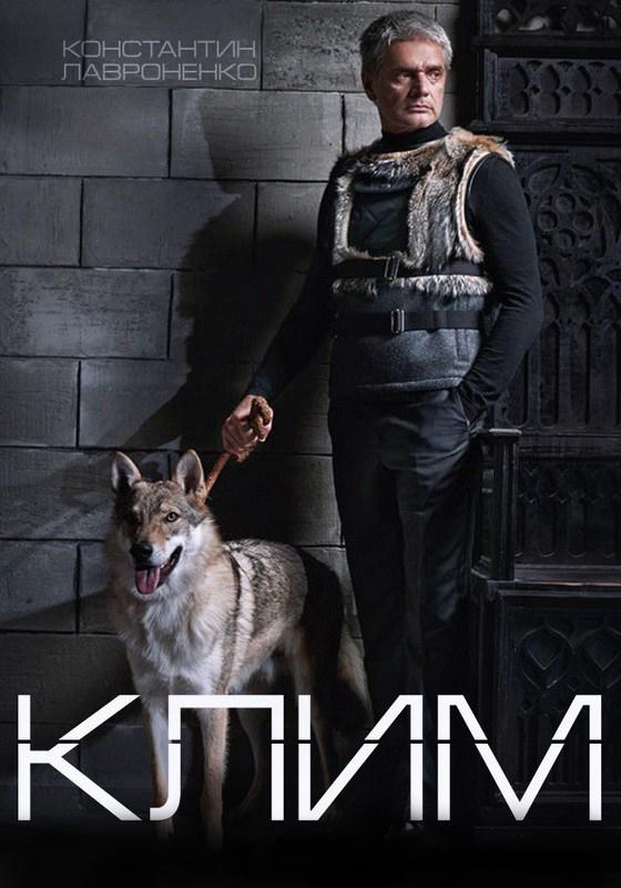 КлимКлим Рощин &amp;ndash; полицейский, который до полиции начинал как ученый-этолог, изучал жизнь волков, жил в стае.<br>
