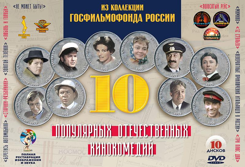 10 популярных отечественных кинокомедий (полная реставрация звука и изображения) (10 DVD)Представляем вашему вниманию сборник фильмов 10 популярных отечественных кинокомедий, в который вошли фильмы именитых советских режиссеров.<br>
