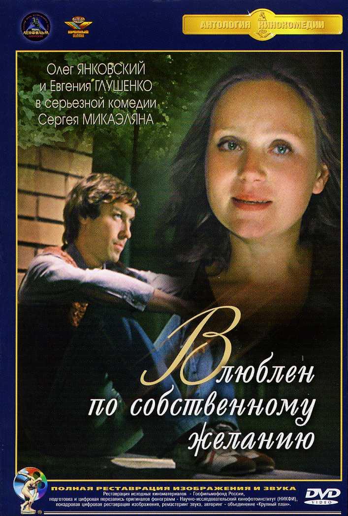 Влюблен по собственному желанию (DVD) (полная реставрация звука и изображения) от 1С Интерес